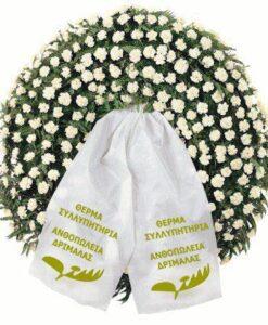 Στεφάνια Κηδείας για Συλλυπητήρια